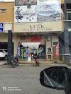 Image 3 of TCE Tackles Sdn Bhd - Jitra Showroom, Jitra