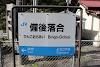 Image 2 of JR 備後落合駅, 庄原市