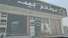 Driving directions to Bait Al Mandi Ras Al Khaimah, رأس الخيمة