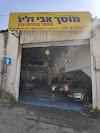 Image 1 of מוסך אבי זליג, Jerusalem