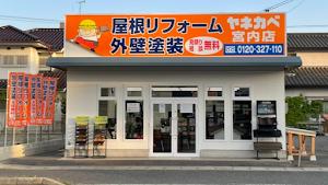 ヤネカベにむら宮内店