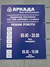 Image 8 of Bank Arcada, Kyiv
