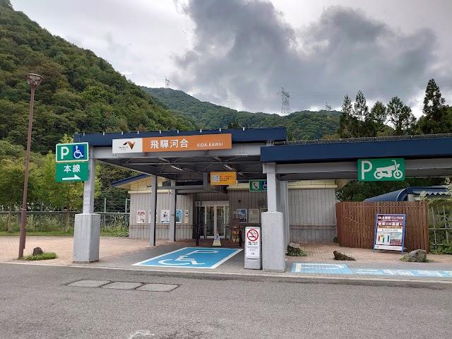 飛騨河合PA (下り)