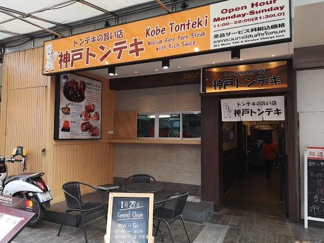 神戸とんてき Kobe Tonteki Phrom-phong