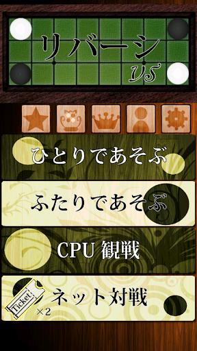 リバーシVS -CPU・2人・ネット対戦できるオセロゲーム-