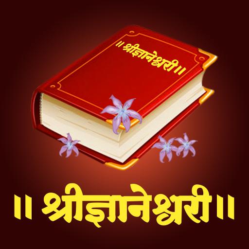 Dnyaneshwari In Marathi Pdf