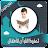 تحفيظ القرآن للأطفال بدون نت logo