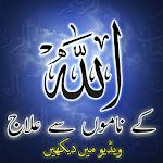 Allah Kay Namoon Say ilaj Icon