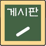게시판 Icon