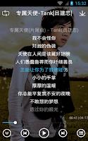 Screenshot of 酷我音樂播放器