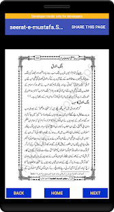 Seerat E Mustafa S.A.W.W Urdu Part 1 for PC-Windows 7,8,10 and Mac apk screenshot 6