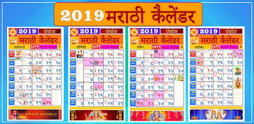 Kalnirnay Calendar 2019 Marathi Calendar 2019   मराठी कॅलेंडर 2019   Apps on