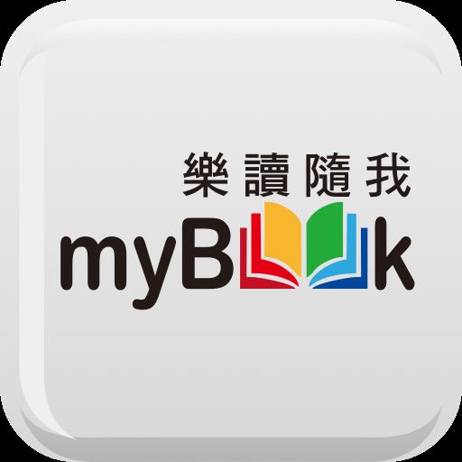 myBook(PAD) -電子雜誌、電子書免費試閱,無限飽讀 書籍 App LOGO-硬是要APP
