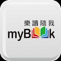 myBook平版-電子雜誌、電子書、小說飽讀,漫畫免費試閱 icon