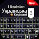 Ukrainian Keyboard & English Keyboard with Emoji APK