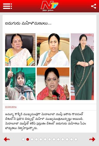 NTV Telugu screenshot 4