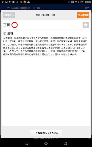 u8cc7u683cu5bfeu7b56u8b1bu5ea7 2.0.1 Windows u7528 9