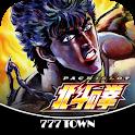[777TOWN]パチスロ北斗の拳 icon