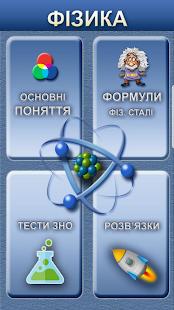 Фізика ЗНО - náhled