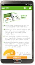 KrushiKing कृषिकिंग - screenshot thumbnail 20