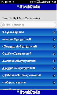 Stothrams Lyrics Tamil - náhled