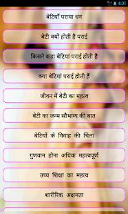 Betiya Hoti Hai Parayi - náhled