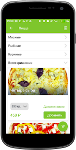 Пицца&Суши67 | Смоленск - náhled