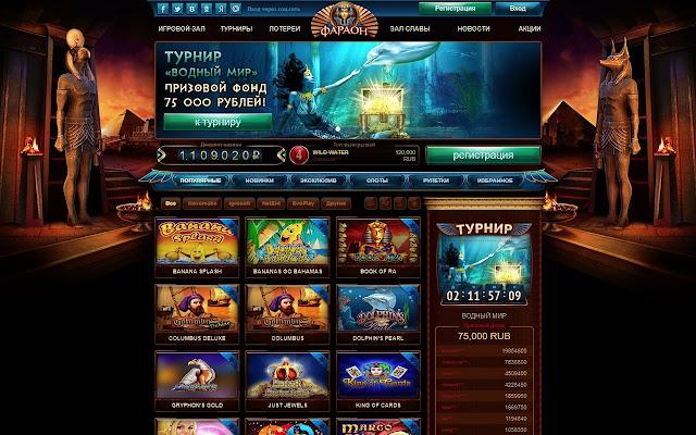 Онлайн казино фараон как заработать казино вулкан сотрудничает с