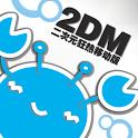 二次元狂热 icon