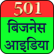 501 Business idea in hindi   Apps on Google Play