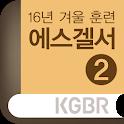 2016겨울훈련-에스겔서2 icon