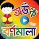 ছন্দ ছড়ায় বর্ণশেখা – Bangla,English,Arbi Bornomala Download on Windows