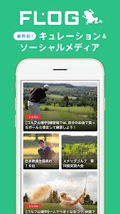 FLOG/フロッグ:ゴルフキュレーション&ソーシャルメディア screenshot 0
