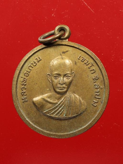 เหรียญหลวงพ่อเกษม