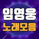 임영웅 노래모음 - 미스터트롯 임영웅 노래 무료듣기