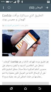 أخبار مصر screenshot
