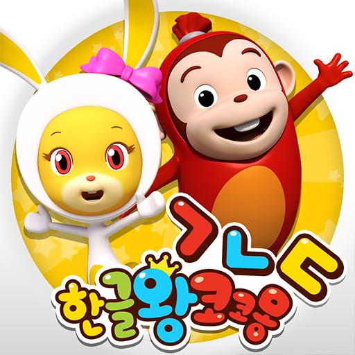 한글왕 코코몽 - 유아 어린이 한글떼기 필수 앱 (app)