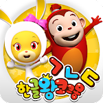 한글왕 코코몽 - 유아 어린이 한글떼기 필수 앱 3.0.0