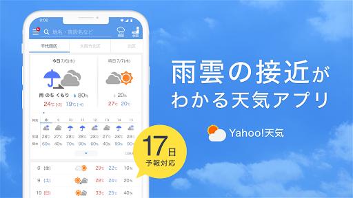 Yahoo!u5929u6c17 - u96e8u96f2u3084u53f0u98a8u306eu63a5u8fd1u304cu308fu304bu308bu6c17u8c61u30ecu30fcu30c0u30fcu642du8f09u306eu5929u6c17u4e88u5831u30a2u30d7u30ea android2mod screenshots 1