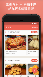 iCook 愛料理 - 美食自己做  螢幕截圖 1