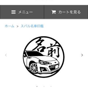 BRZ ZC6 GT・2016年式 E型のカスタム事例画像 よっしー@SHiNOYOさんの2020年09月23日20:57の投稿