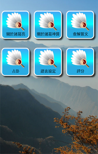 諸葛神算 [完全版] screenshot 1