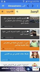 أخبار البحرين - Bahrain News - náhled