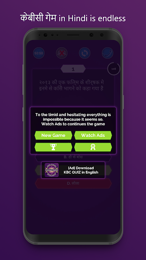 Ultimate GK Quiz in Hindi - General Knowledge IQ 20.05.01 screenshots 4