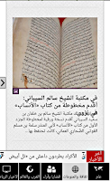 Screenshot of جريدة عمان