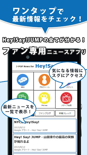 J-POP News for Hey Say JUMP