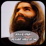 أقوال وحكم عبد الرحمان المجدوب بدون نت