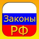 Сборник законов и кодексов РФ. icon