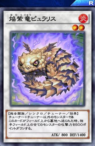 焔紫竜ピュラリス