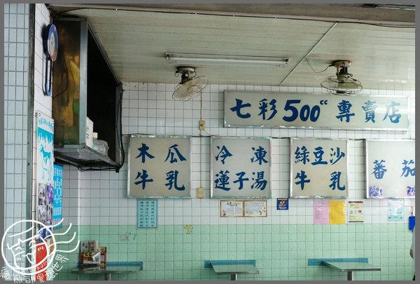 七彩500CC專賣店+御香屋